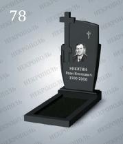 Памятники СТАНДАРТ